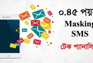 Masking Bulk SMS