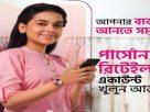 Bkash Personal Retail Account